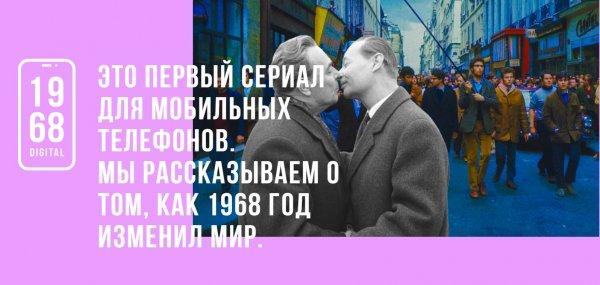 В Каннах презентовали первый русский сериал для смартфонов