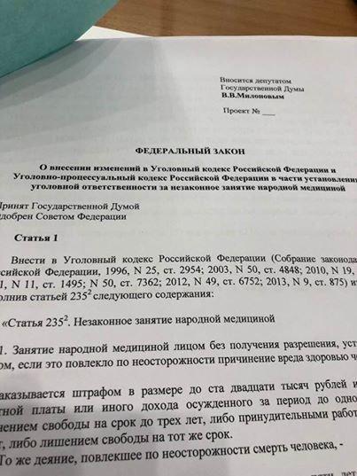 Милонов предложил бороться с магией и оккультизмом