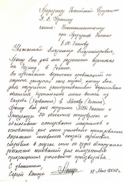 Беглый олигарх написал покаянное письмо Путину и попросил спасти от западных спецслужб
