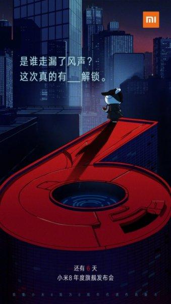 Xiaomi рассекретили новую функцию разблокировки Mi 8