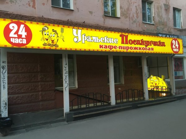 «Уральские посикунчики» в Перми закрыли за нарушение санитарных норм