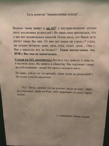 Неуправляемые дети «в кандалах» допекают жителя Воронежа