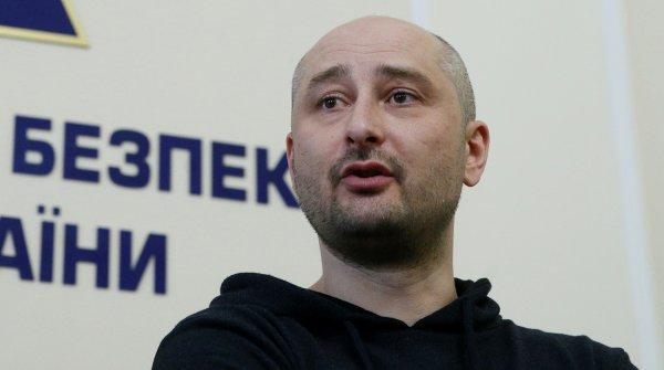 «Воскресший» Бабченко решил стать гражданином Украины