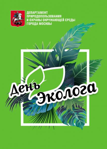 Столичный ДПиООС ведет подготовку к «Дню Эколога»