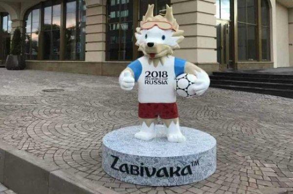 Статую волчонка Забиваки установили около отеля в Саратове