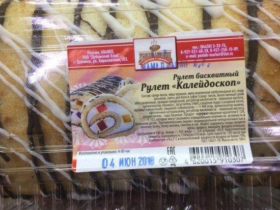 Житель Волгограда наткнулся в магазине на рулет из будущего