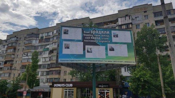 СБУ установила провокационный бигборд в Херсоне с «предателями»
