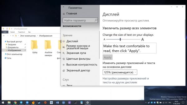 Специалисты объяснили, как изменить размер текста в Windows 10 Redstone 5