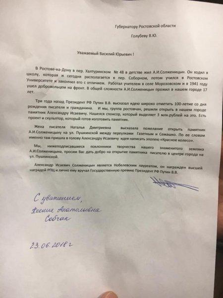 Ксения Собчак обратилась с посланием к ростовскому губернатору Голубеву