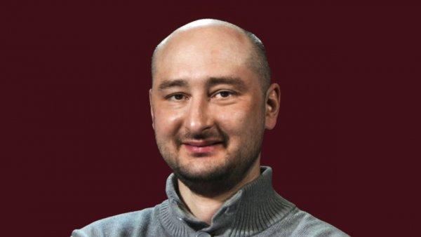 Бабченко поведал о закрытой жизни после «убийства»