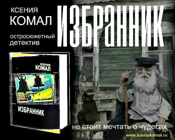 Выходит в свет детективный роман Ксении Комал «Избранник»