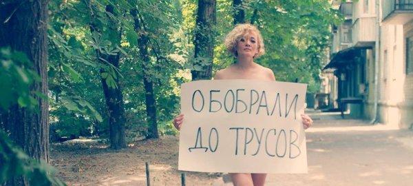 Ростовчанки устроили «голую» акцию «Трусы протеста» против повышения пенсионного возраста