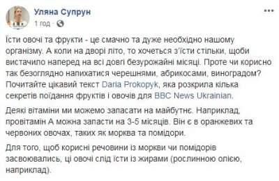 Ульяна Супрун рассказала украинцам, как правильно заправлять салаты