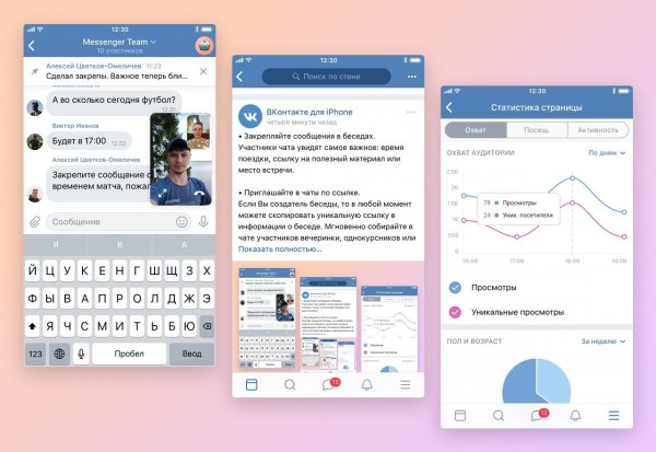 Обновления для iPhone порадовали пользователей «Вконтакте».
