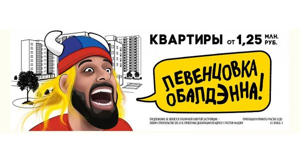 Застройщик из Ростова-на-Дону использовал мем с бразильским болельщиком в рекламе