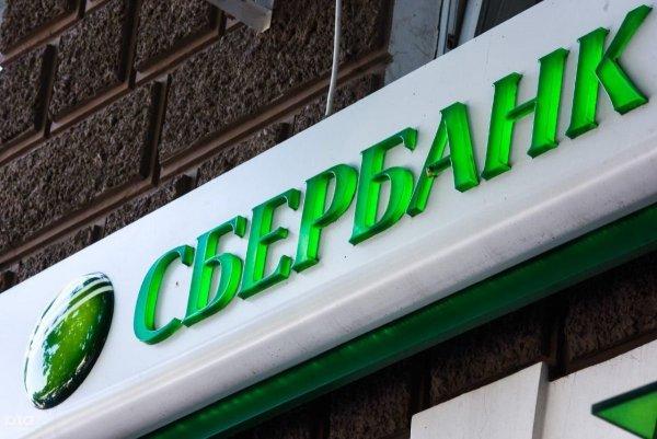 Сбербанк подал заявку на регистрацию товарных знаков для детей