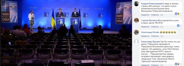 В Сети высмеяли выступление Порошенко перед пустым залом НАТО