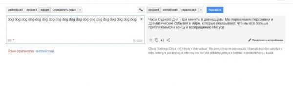 Переводчик от Google предсказал конец света