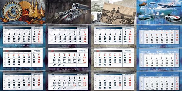 Печатный календарь, как вариант рекламы вашего предприятия