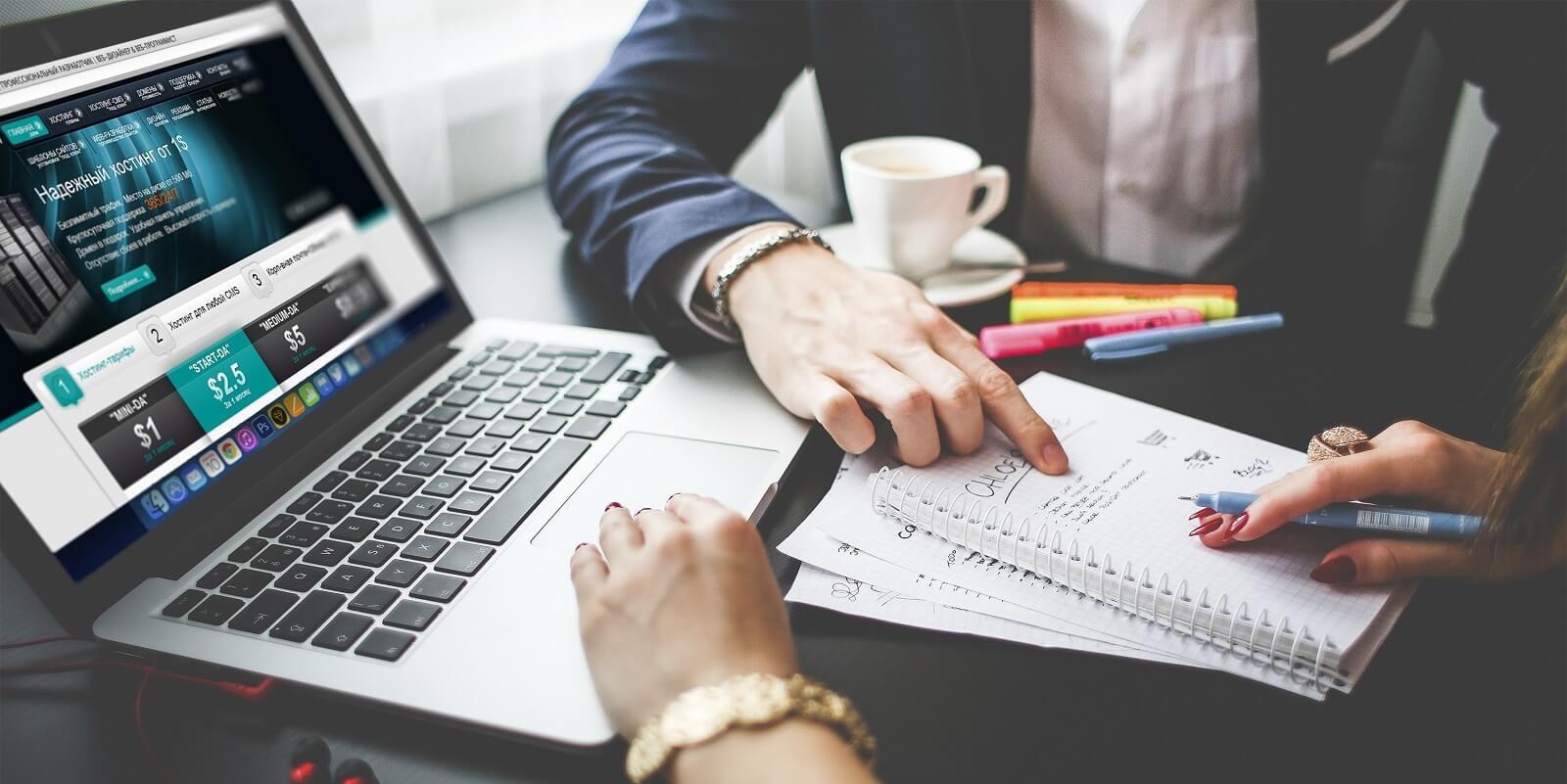 Создание и поддержка сайтов для бизнеса