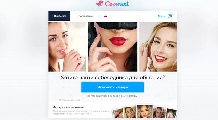Знакомства с девушками в уникальном видеочате «Coomeet»