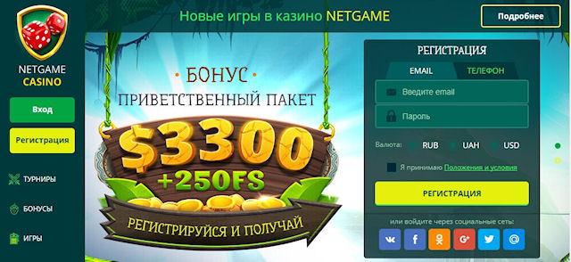 Доверие клиентов к онлайн казино с хорошей репутацией НетГейм