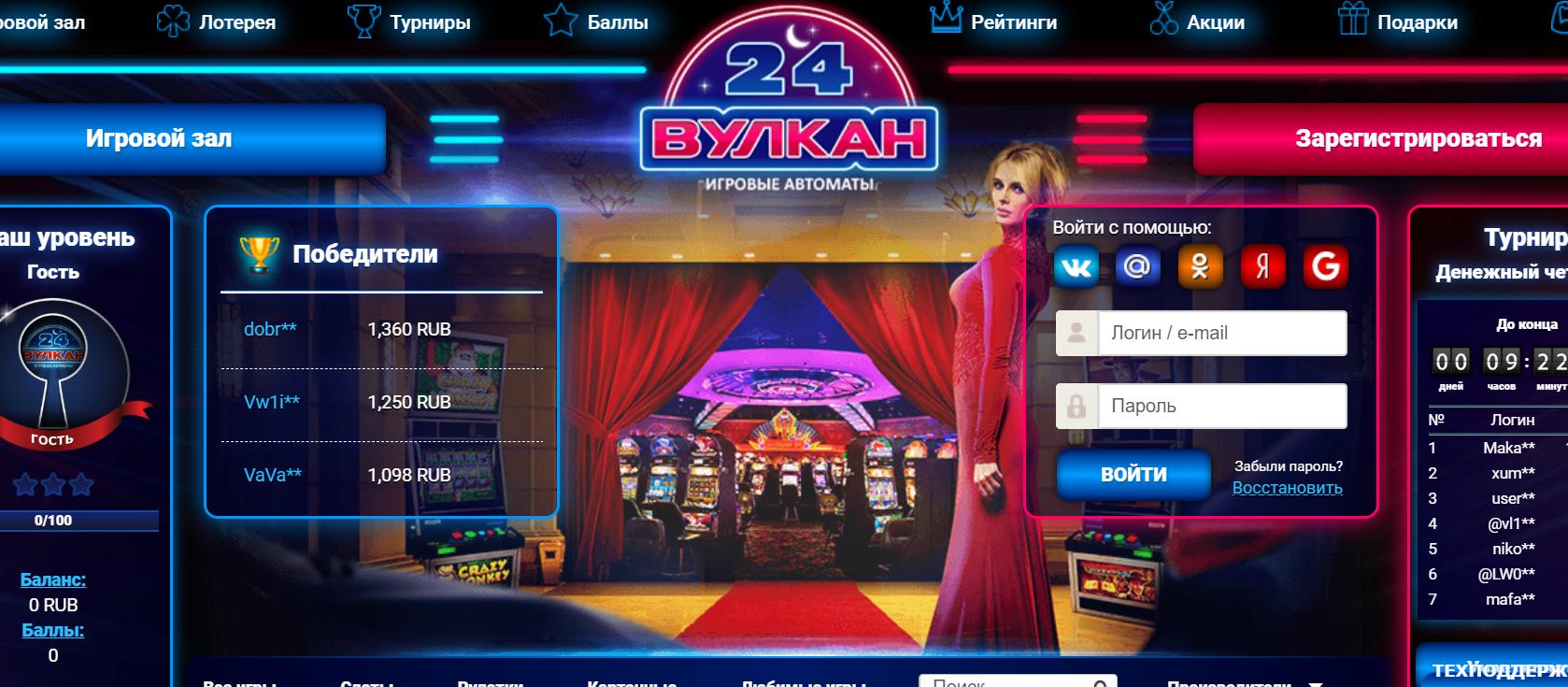 Деньги – к деньгам с казино Вулкан 24