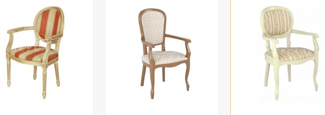 Где купить стулья с подлокотниками