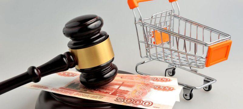 Помощь юристов по защите прав потребителей