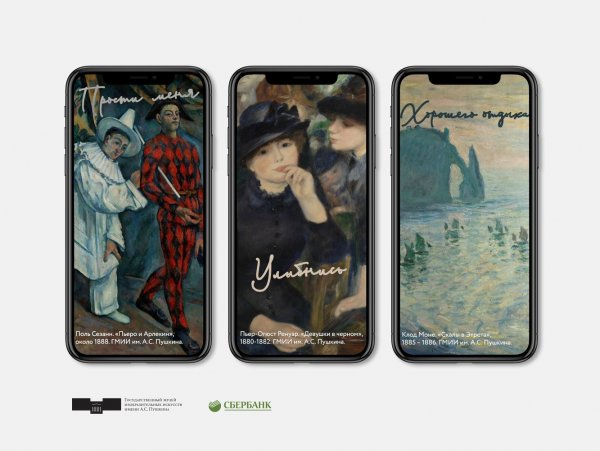 Сбербанк предоставил клиентам возможность собрать виртуальную коллекцию шедевров импрессионизма и постимпрессионизма из знаменитого собрания Сергея Щукина