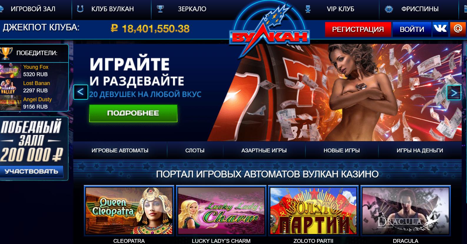 Самое выгодное казино в интернете - Вулкан