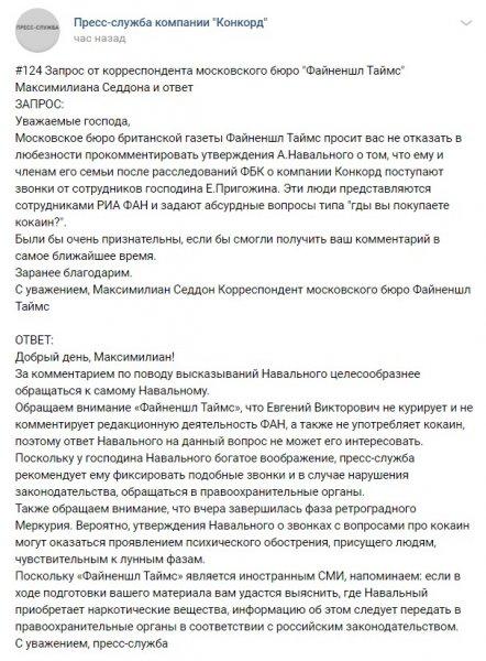 Пригожин назвал не справившихся с запросом журналистов