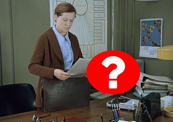 Фильм «Служебный роман»: Подвох на столе Калугиной заметили только самые внимательные