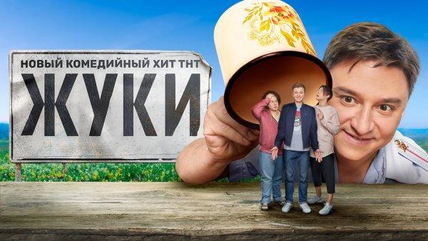 Комедийный сериал «Жуки»: А будет ли второй сезон?