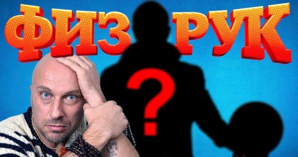 «Физрук 5»: Нагиева в новом сезоне не видать