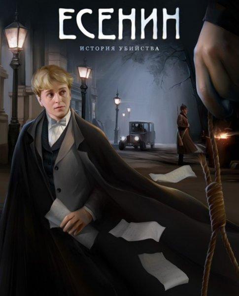 Почему сериал «Есенин» уже 15 лет не дает покоя кинокритикам