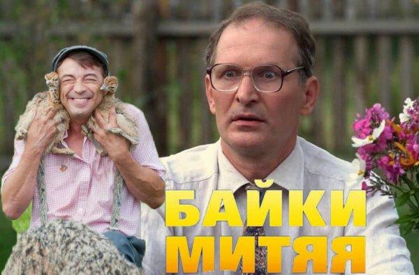 Смешнее «Сватов» - только их сосед в сериале «Байки Митяя»
