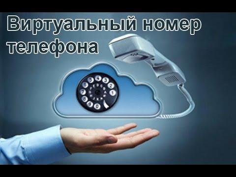 Покупайте виртуальный номер для приема смс