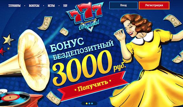 Яркие эмоции и адреналин в интернет казино 777 Original