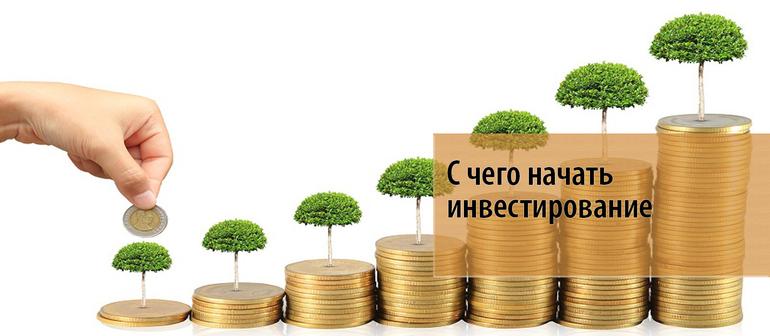 Правильные инвестиции для начинающих